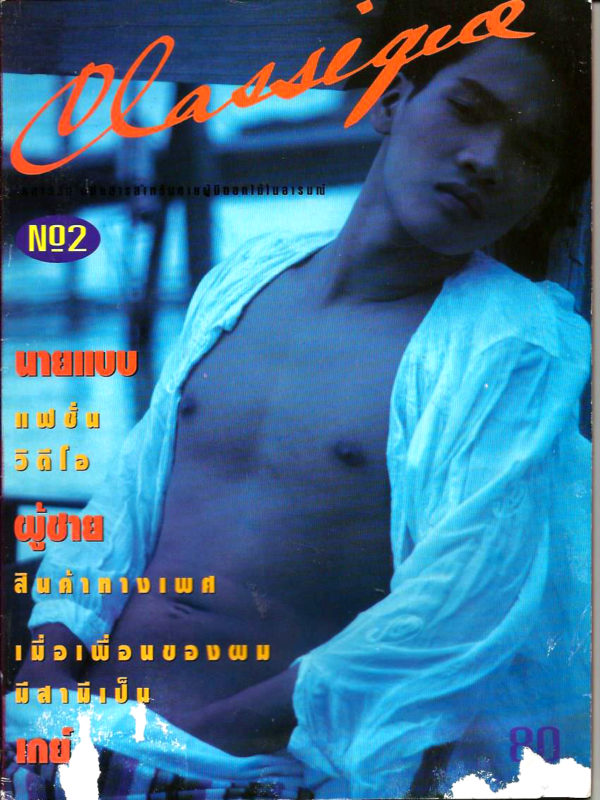 CLASSIQUE Magazine ( No.2) Gay Adult Magazine - foreign language gay lifestyle book